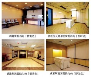 醫院殯儀,醫院出殯瑪麗醫院內的「惜別坊」律敦治及鄧肇堅醫院內的「告別室」香港佛教醫院內的「靈淨堂」威爾斯親王醫院內的「靜念堂」