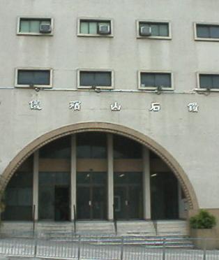 鑽石山殯儀館