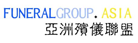 亞洲殯儀聯盟funeralgroup